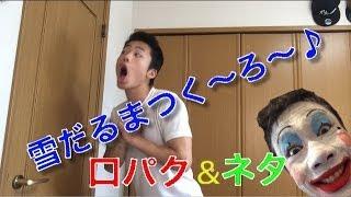 getlinkyoutube.com-アナと雪の女王 ~雪だるまつくろう~ 口パク&ネタ集 【Do you want to build a snowman Japanese v】