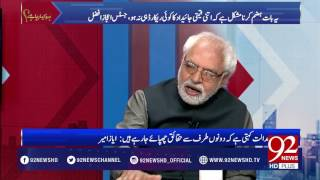 SC questions if PM can be held guilty under Article 184 16-02-2017 - 92NewsHDPlus