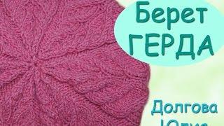 getlinkyoutube.com-Вязание спицами берет ГЕРДА с узором косы  ///     knitting cap beret  GERD patterned braid