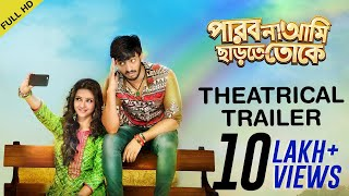 Theatrical Trailer | পারবো না আমি ছাড়তে তোকে | Bonny | Koushani | Raj Chakraborty | 2015