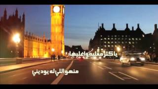 getlinkyoutube.com-شيلة ياحلو لندن وطاريها كلمات محمد النمران اداء محمد النمران وناصر النمران