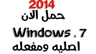 حمل ويندوز 7 الاصليه ومفعله  2014