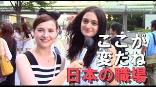 getlinkyoutube.com-日本で働いている外国人に聞いてみた!ここが変だね日本の職場
