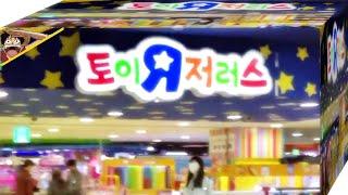 토이저러스 구리 롯데마트 장난감 완구 매장 방문기 toysrus.lottemart