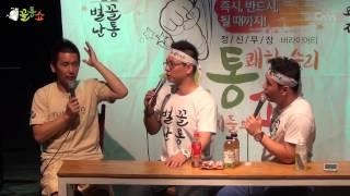 getlinkyoutube.com-꼴통쇼 23회-인생의 사막을 달리는 방법-오지레이서 유지성 1부