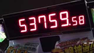 getlinkyoutube.com-【メダルゲーム】ものすごい速さで上がるギンガーンのビックバンJP