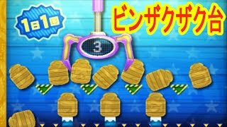 getlinkyoutube.com-【2/12】 ビンがザクザク!? バッジとれーるセンター 3DS ビン練習台&仮面台
