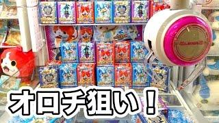 getlinkyoutube.com-オロチ狙い!妖怪ウォッチ ひっさつわざフィギュア【クレーンゲーム】 Yo-kai Watch
