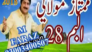 Mumtaz Molai New Album 28 Coming Soon   This Album 19 Segret Sa Sari   YouTube 2018