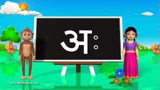 getlinkyoutube.com-Learn Hindi Alphabet Vowels - 3D Animation Hindi poems for children