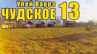 getlinkyoutube.com-Чудское 13 - Улей Варрэ