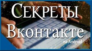 getlinkyoutube.com-Секреты ВКонтакте на Android
