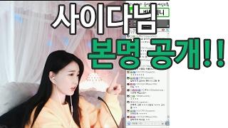 사이다님 제 이름은 덕자가 아니예요! 본명 공개!!
