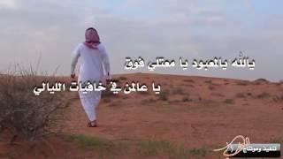 getlinkyoutube.com-شيلة أبحذف الغتره وطوح عقالي كلمات سعدون بن صنيتان الرشيدي اداء عاشق العليا