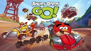 getlinkyoutube.com-【舞秋風小遊戲時間】Angry Birds Go!憤怒鳥 衝!
