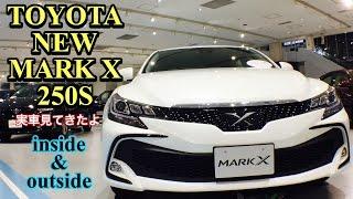 getlinkyoutube.com-トヨタ 新型 マークX 250S 実車見てきたよ マイナーチェンジでフロントフェイス変更!TOYOTA NEW MARK X 250S inside&outside walkaround