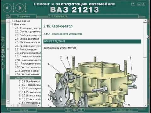 Мультимедийное руководство по ремонту ВАЗ 21213 НИВА