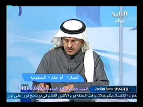 الدكتور فهد يفسر رؤيا الأخت أم خالد _ عريانه