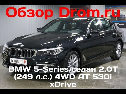 BMW 5-Series седан 2017 2.0T (249 л.с.) 4WD AT 530i xDrive- видеообзор