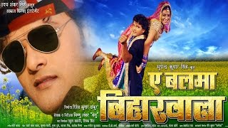 getlinkyoutube.com-बलमा बिहारवाला - A Balma Bihar Wala - Bhohpuri Film 2014 - Khesari lal Yadav - Hot Bhojpuri Movie