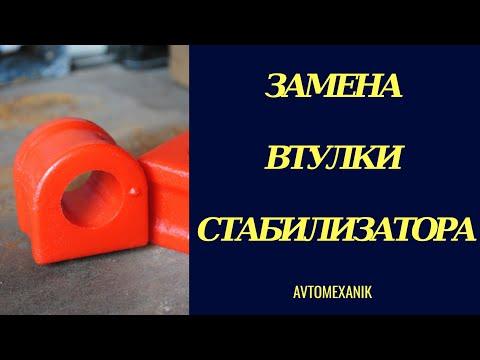 Замена втулки стабилизатора