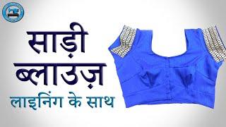 Saree Blouse (Hindi) | BST