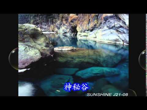 臺灣 36 處袐境