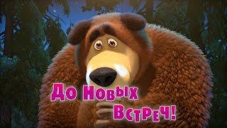 getlinkyoutube.com-Маша и Медведь - До новых встреч! (Серия 52)