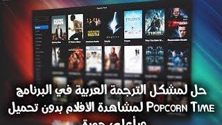 getlinkyoutube.com-حل لمشكل الترجمة العربية Popcorn Time لمشاهدة الأفلام بدون تحميل