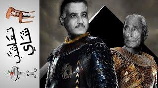 {تعاشَّب شاي} (54) ملك المتعة