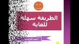 getlinkyoutube.com-الدرس الثالث : طريقة تحويل ملفPowerPoint إلى فيديو وصور بدون برامج 2014 (أحمد العروصي)