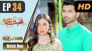 Pakistani Drama | Mohabbat Zindagi Hai - Episode 34 | Express Entertainment Dramas | Madiha