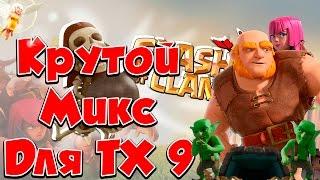 getlinkyoutube.com-Clash of Clans : Эффективная армия для фарма на ТХ 9 !