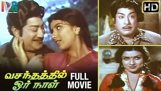 getlinkyoutube.com-Vasanthathil Oru Naal Tamil Full Movie HD | Sivaji Ganesan | Sripriya | Manorama | Indian Video Guru