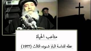 getlinkyoutube.com-متاعب الحياة عظه قداسة البابا شنوده الثالث † 1977 † Life's Troubles | Pope Shenouda III
