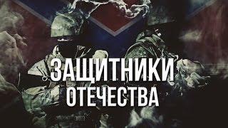 getlinkyoutube.com-Артём Гришанов - Защитники отечества / Defender of the Fatherland / War in Ukraine