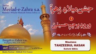 Maulana Tahzeebul Hasan | Jashn-e-Meelad-e-Zahra (s.a.) Wa Ziyarat Parcham-e-Husaini | Kopaganj, Mau