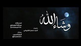 getlinkyoutube.com-وشاء الله | عبدالله المهداوي