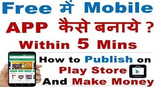 (Hindi) How to Create Your Own App for Android [100% Free]   How to Make your Own Android App