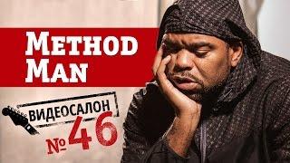getlinkyoutube.com-Русские клипы глазами METHOD MAN из Wu-Tang Clan (Видеосалон №46)