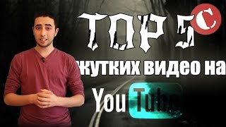 getlinkyoutube.com-Топ 5 самых жутких видео на YouTube