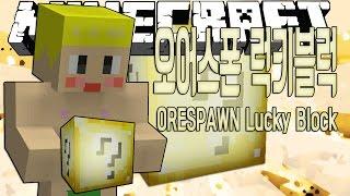 getlinkyoutube.com-진호의 마인크래프트 오어스폰 럭키블럭 나의 운은 과연!? & Minecraft ORESPAWN Lucky Block Mod