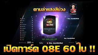 getlinkyoutube.com-[LIVE] FIFA Online 3 - เปิดการ์ด 08E 60 ใบ !! ตามล่าแสงสีม่วง