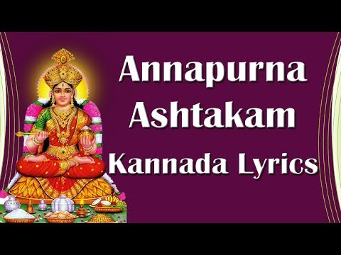 Annapurna Ashtakam  Kannada Lyrics - Devotional Lyrics - Easy to Learn