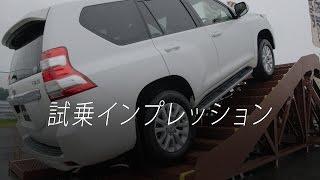 getlinkyoutube.com-【ランドクルーザー プラド】試乗インプレッション