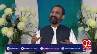 Subh e Noor (Barish Aur Pani Allah Ki Rahmat) -14-03-2017- 92NewsHDPlus