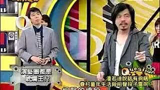 getlinkyoutube.com-演藝圈都是唬爛王( 間諜女友 世新小帥哥)  沈玉琳  超爆笑