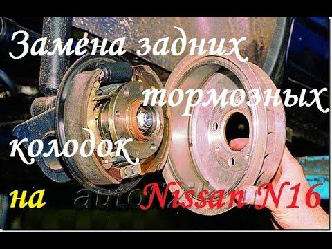 Замена задних барабанных тормозных колодок на Nissan Almera N16