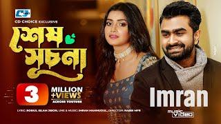 getlinkyoutube.com-Sesh Shuchona | Imran | Imran Super Hit Song| Tanjin Tisha | Full HD