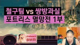 getlinkyoutube.com-철구팀 vs 쌍방과실, 포트리스 멸망전 1부 (15.08.08방송) :: chulGu